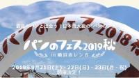イベント「パンのフェス2019 秋 in 横浜赤レンガ」9月21日(土)~3日間 イベント広場で開催