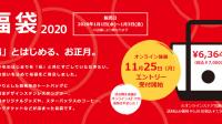 【福袋 2020】スタバ「スターバックス福袋2020」のオンライン抽選のエントリーが2019年11月25日~開始されます