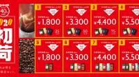 """【福袋 2020】最大40%OFF!ドトールの福袋 「初荷2020」には """"2020 セブンズブレンド"""" 入り!"""