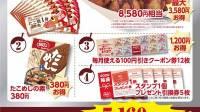 【福袋 2020】最大5,160円お得!築地銀だこ「ぜったいお得な!!福袋」が1月1日(水)より販売!