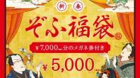 【福袋 2020】Zoff オンラインストア予約開始!「2020年新春 ぞふ福袋」をご紹介!