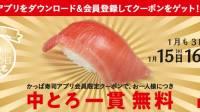 【中とろ1貫 無料】かっぱ寿司アプリ会員200万人突破記念!限定クーポンをGET!
