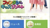 【アプリ】年会費もお得!ファンタジーキッズリゾートのアプリ会員証が便利でおすすめ!