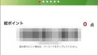 【アプリ】8%OFFクーポン!スギ薬局の便利でお得な「スギ薬局アプリ」をご紹介!