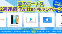 【キャンペーン】~ R2.7.7 Twitter|OCN モバイル ONE でAmazonギフト券やスマホが抽選で当たります!