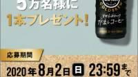 【LINE】キャンペーン|UCC「BLACK COLD BREW」が抽選で5万名に当たります!