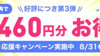【キャンペーン】子ども用 見守りGPS「みもり」3つの特典で 2,460円おトク!