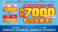 マイナポイントをイオンカード(WAON機能付)で上乗せ+2,000円分をGET!