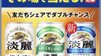 【LINE】キャンペーン|キリンビール「淡麗シリーズ」が抽選で 125,000名に当たる!