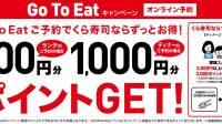 Go To Eat キャンペーン|くら寿司の予約・利用方法・ルール & 注意事項!