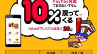 キャンペーン|超ペイペイ祭「マクドナルド」PayPayの支払で 10%還元!ラスト2日間は20%還元!