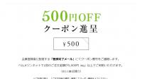 【新規登録特典】ベルメゾン|新規登録で500円クーポン「はじめましてキャンペーン」の利用方法、注意事項