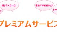 【誕生日特典】クックパッド|プレミアムサービス3ヶ月無料クーポン!