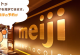【工場見学】お菓子・チョコレート工場「明治なるほどファクトリー坂戸」の予約・見学内容・アクセス方法(埼玉県坂戸市)
